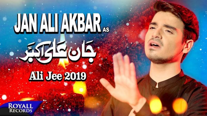 Ali Jee Nohay 2020 Nohay Mp3 Free Download