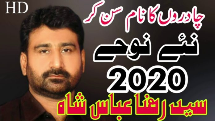 Raza Abbas Shah Nohay 2020 Mp3 Free Download
