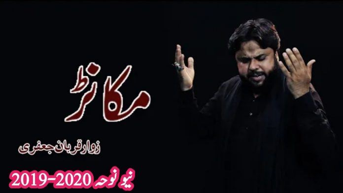 Qurban Jafri Nohay 2020 Mp3 Free Download