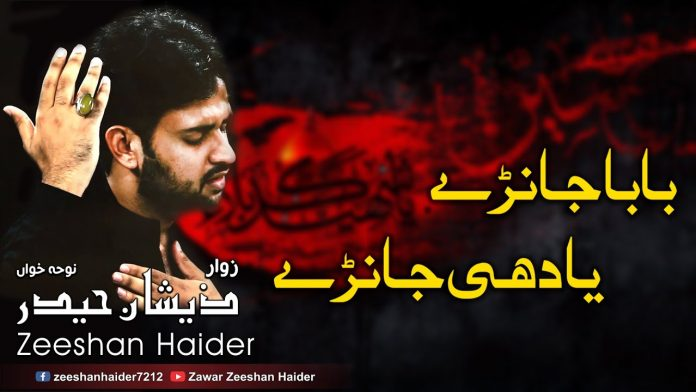 Zeeshan Haider Nohay 2020 Mp3 Free Download