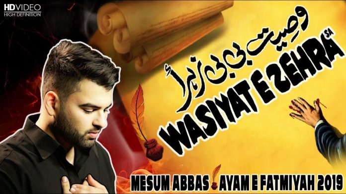 Mesum Abbas Ayyam e Fatima 2019 Mp3 Nohay Free Download